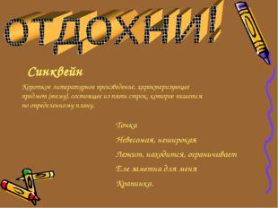 Синквейн Короткое литературное произведение, характеризующее предмет (тему),