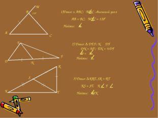 В М A С D Е F N K S R T 1200 1)Дано: ∆ АВС; МВС –внешний угол АВ = ВС; МВС =