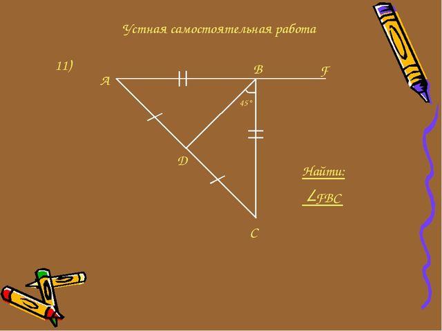 Устная самостоятельная работа 11) A D C B F 45° Найти: FBC