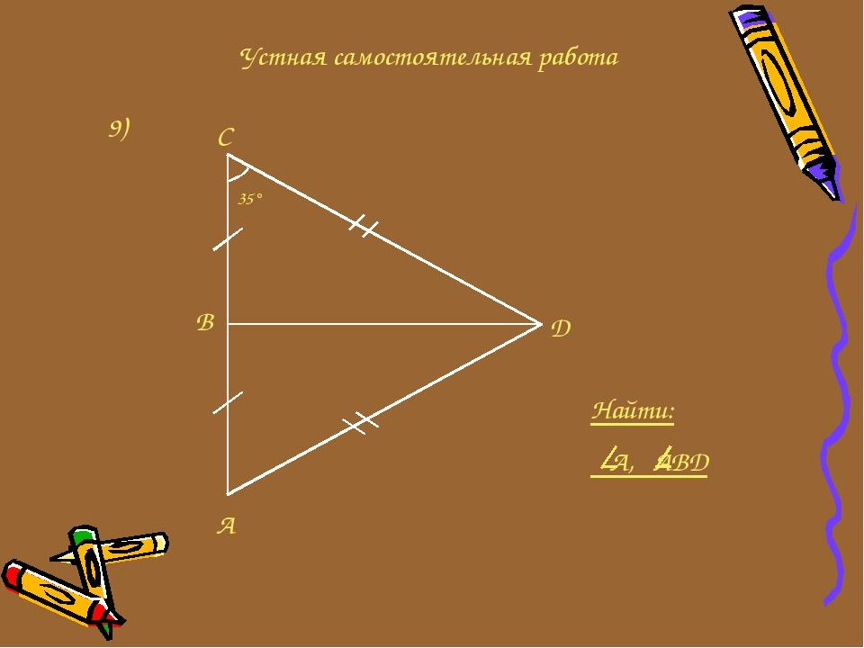 Устная самостоятельная работа 9) C B A D 35° Найти: A, ABD