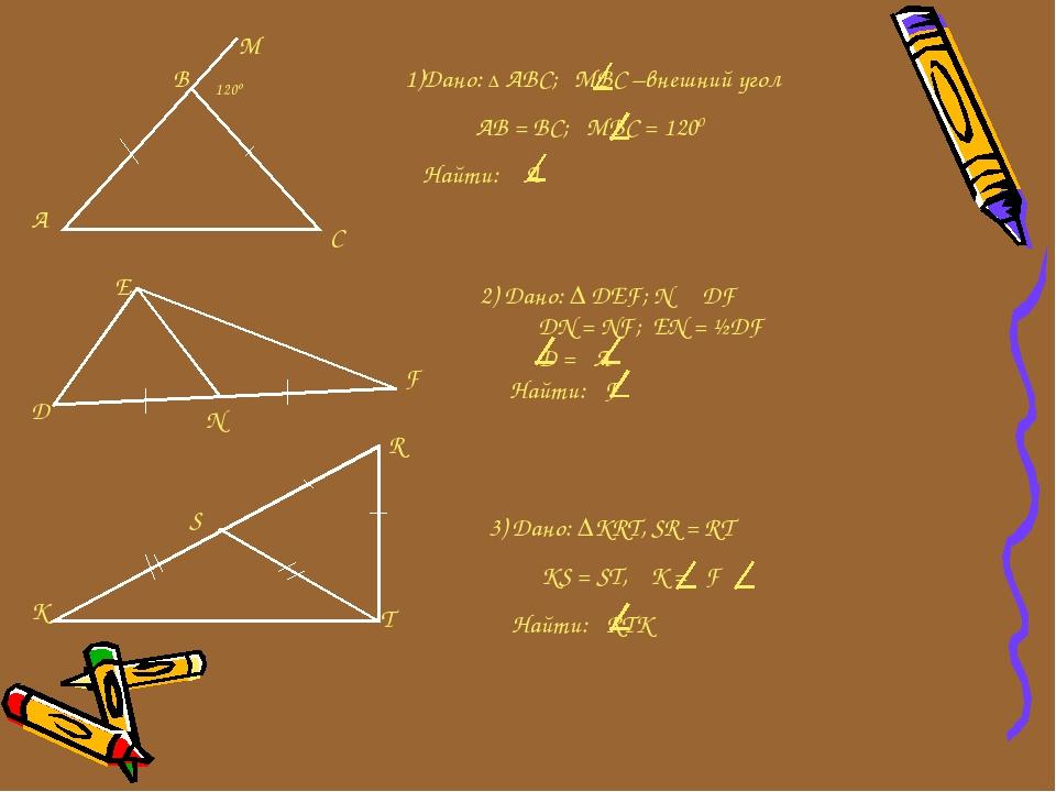 В М A С D Е F N K S R T 1200 1)Дано: ∆ АВС; МВС –внешний угол АВ = ВС; МВС =...