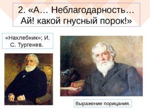 2. «А… Неблагодарность… Ай! какой гнусный порок!» «Нахлебник»; И. С. Тургенев