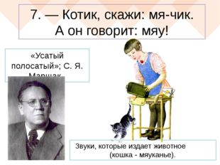Звуки, которые издает животное (кошка - мяуканье). 7. — Котик, скажи: мя-чик.