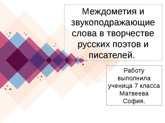 Междометия и звукоподражающие слова в творчестве русских поэтов и писателей....