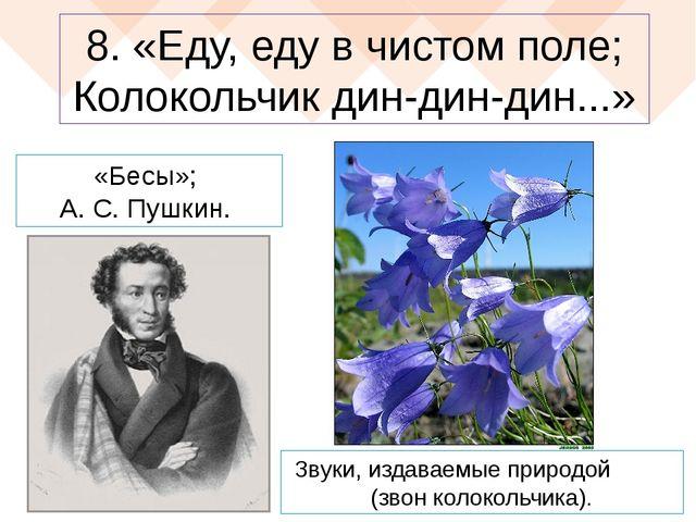 8. «Еду, еду в чистом поле; Колокольчик дин-дин-дин...» «Бесы»; А. С. Пушкин....