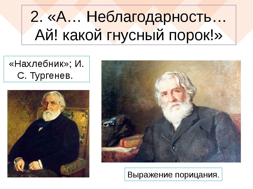 2. «А… Неблагодарность… Ай! какой гнусный порок!» «Нахлебник»; И. С. Тургенев...