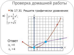 Проверка домашней работы № 17.31 Решите графически уравнение: а) 1 1 х у Ответ: