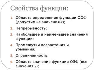 Свойства функции: Область определения функции ООФ (допустимые значения х); Не