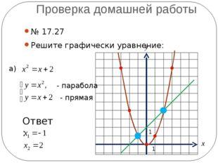 Проверка домашней работы № 17.27 Решите графически уравнение: а) - парабола -