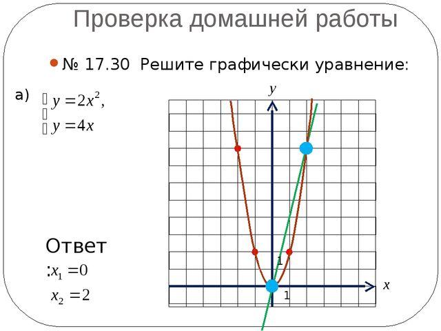 Проверка домашней работы № 17.30 Решите графически уравнение: а) 1 1 х у Ответ: