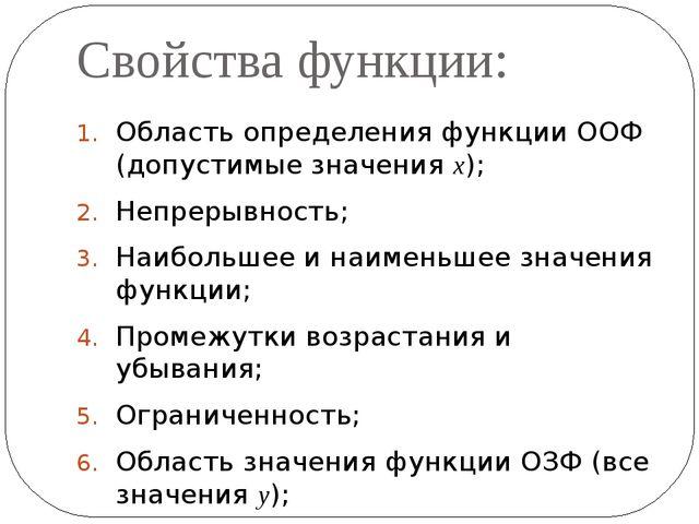 Свойства функции: Область определения функции ООФ (допустимые значения х); Не...