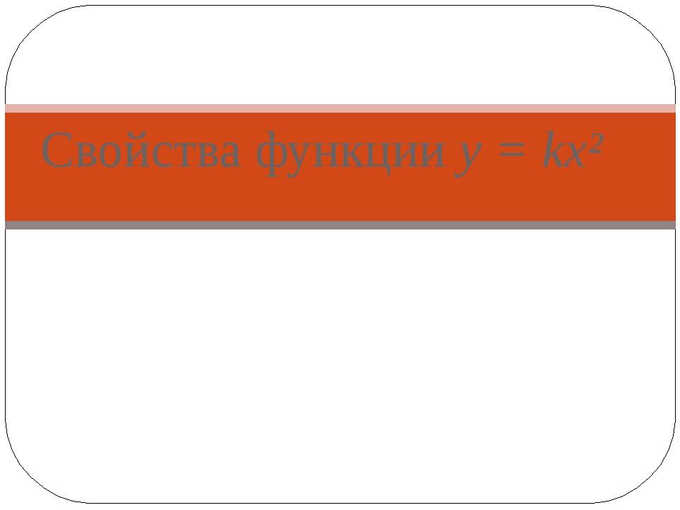 Свойства функции y = kx²