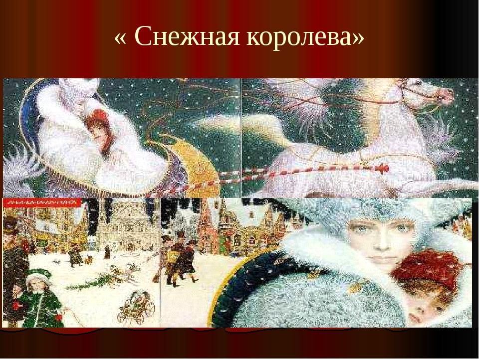 « Снежная королева»
