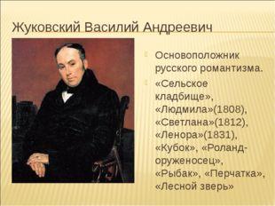Жуковский Василий Андреевич Основоположник русского романтизма. «Сельское кла