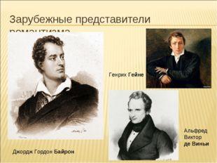 Зарубежные представители романтизма Джордж Гордон Байрон Генрих Гейне Альфред