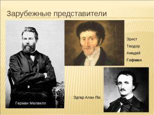 Зарубежные представители романтизма Герман Мелвилл Эрнст Теодор Амадей Гофман