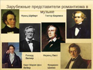Зарубежные представители романтизма в музыке Франц Шуберт Гектор Берлиоз Карл