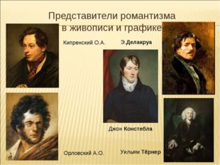 Представители романтизма в живописи и графике Кипренский О.А. Орловский А.О.