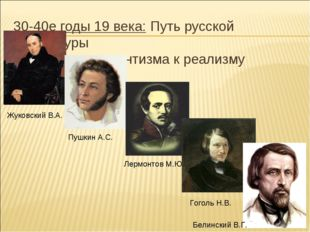 30-40е годы 19 века: Путь русской литературы от романтизма к реализму Жуковск