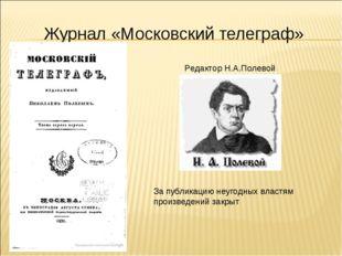 Журнал «Московский телеграф» За публикацию неугодных властям произведений зак