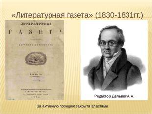 «Литературная газета» (1830-1831гг.) Редактор Дельвиг А.А. За активную позици