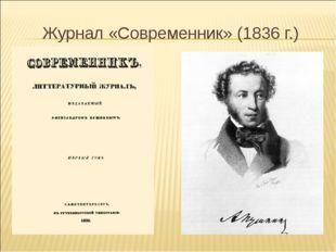 Журнал «Современник» (1836 г.)
