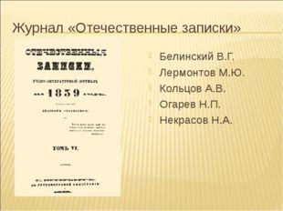 Журнал «Отечественные записки» Белинский В.Г. Лермонтов М.Ю. Кольцов А.В. Ога