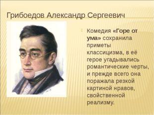 Грибоедов Александр Сергеевич Комедия «Горе от ума» сохранила приметы классиц