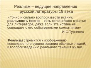 Реализм – ведущее направление русской литературы 19 века «Точно и сильно восп