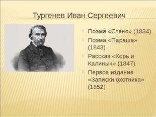 Тургенев Иван Сергеевич Поэма «Стено» (1834) Поэма «Параша» (1843) Рассказ «Х