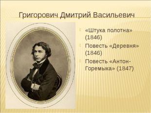 Григорович Дмитрий Васильевич «Штука полотна» (1846) Повесть «Деревня» (1846)