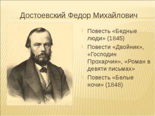 Достоевский Федор Михайлович Повесть «Бедные люди» (1845) Повести «Двойник»,
