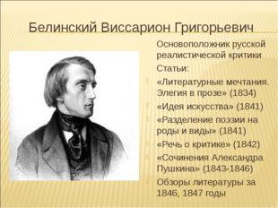 Белинский Виссарион Григорьевич Основоположник русской реалистической критики