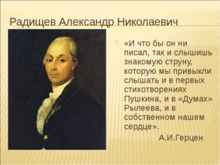 Радищев Александр Николаевич «И что бы он ни писал, так и слышишь знакомую ст