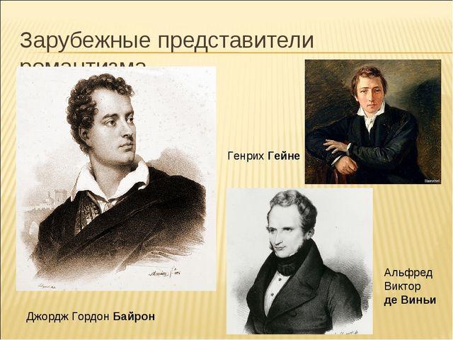 Зарубежные представители романтизма Джордж Гордон Байрон Генрих Гейне Альфред...