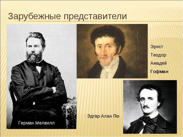 Зарубежные представители романтизма Герман Мелвилл Эрнст Теодор Амадей Гофман...