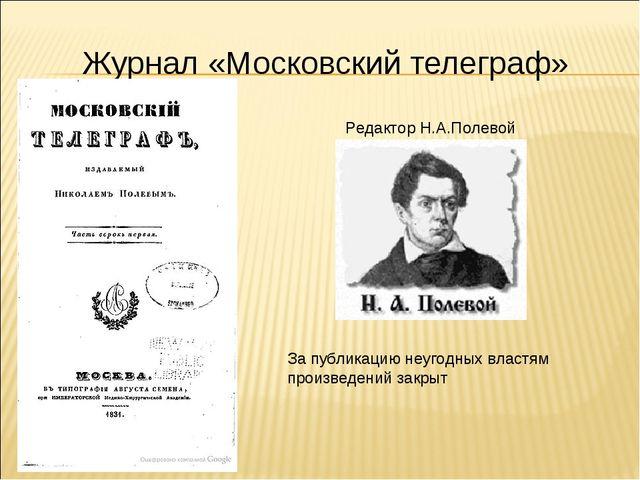Журнал «Московский телеграф» За публикацию неугодных властям произведений зак...