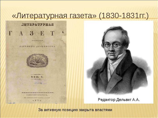 «Литературная газета» (1830-1831гг.) Редактор Дельвиг А.А. За активную позици...