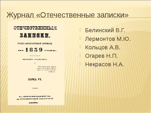 Журнал «Отечественные записки» Белинский В.Г. Лермонтов М.Ю. Кольцов А.В. Ога...