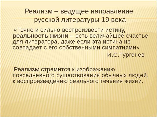 Реализм – ведущее направление русской литературы 19 века «Точно и сильно восп...