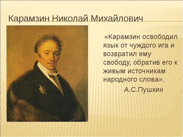 Карамзин Николай Михайлович «Карамзин освободил язык от чуждого ига и возврат...