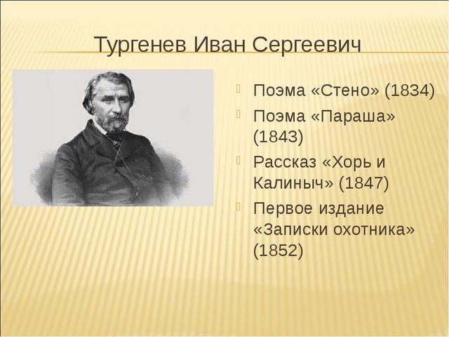Тургенев Иван Сергеевич Поэма «Стено» (1834) Поэма «Параша» (1843) Рассказ «Х...