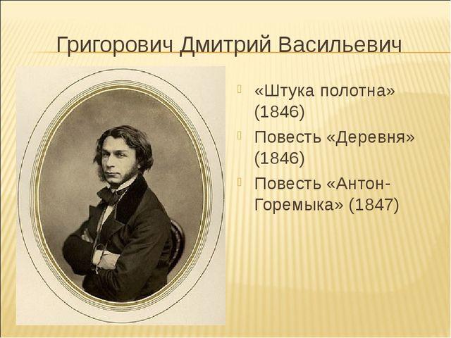Григорович Дмитрий Васильевич «Штука полотна» (1846) Повесть «Деревня» (1846)...