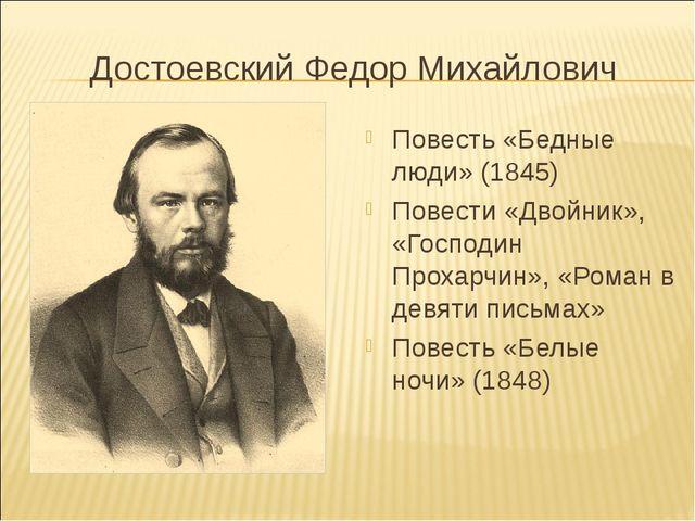 Достоевский Федор Михайлович Повесть «Бедные люди» (1845) Повести «Двойник»,...