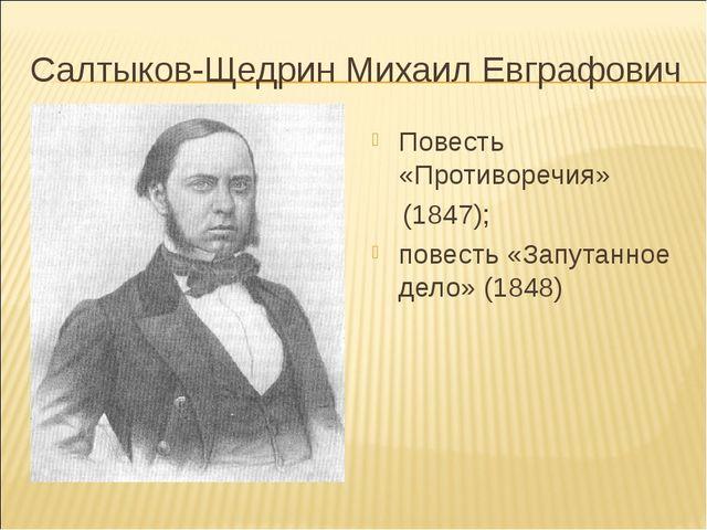 Салтыков-Щедрин Михаил Евграфович Повесть «Противоречия» (1847); повесть «Зап...