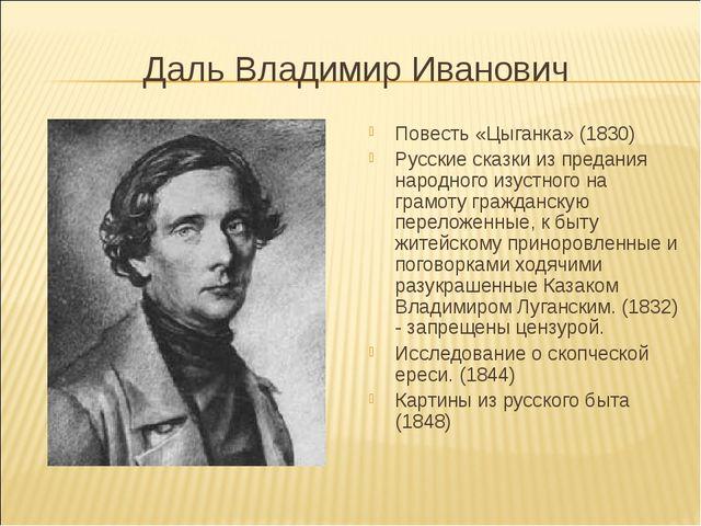 Даль Владимир Иванович Повесть «Цыганка» (1830) Русские сказки из предания на...