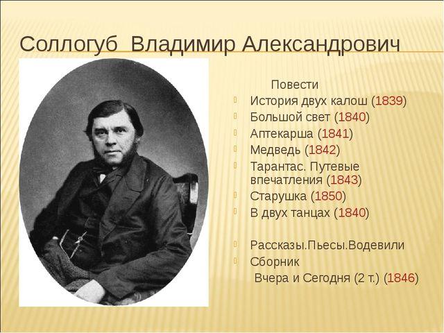 Соллогуб Владимир Александрович Повести История двух калош (1839) Большой све...