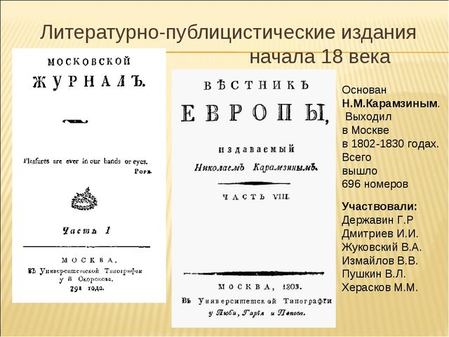 Литературно-публицистические издания начала 18 века Основан Н.М.Карамзиным. В...