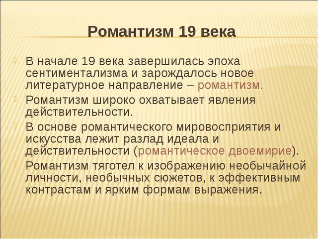Контрольная работа по литературе первой половины 19 века10 класс