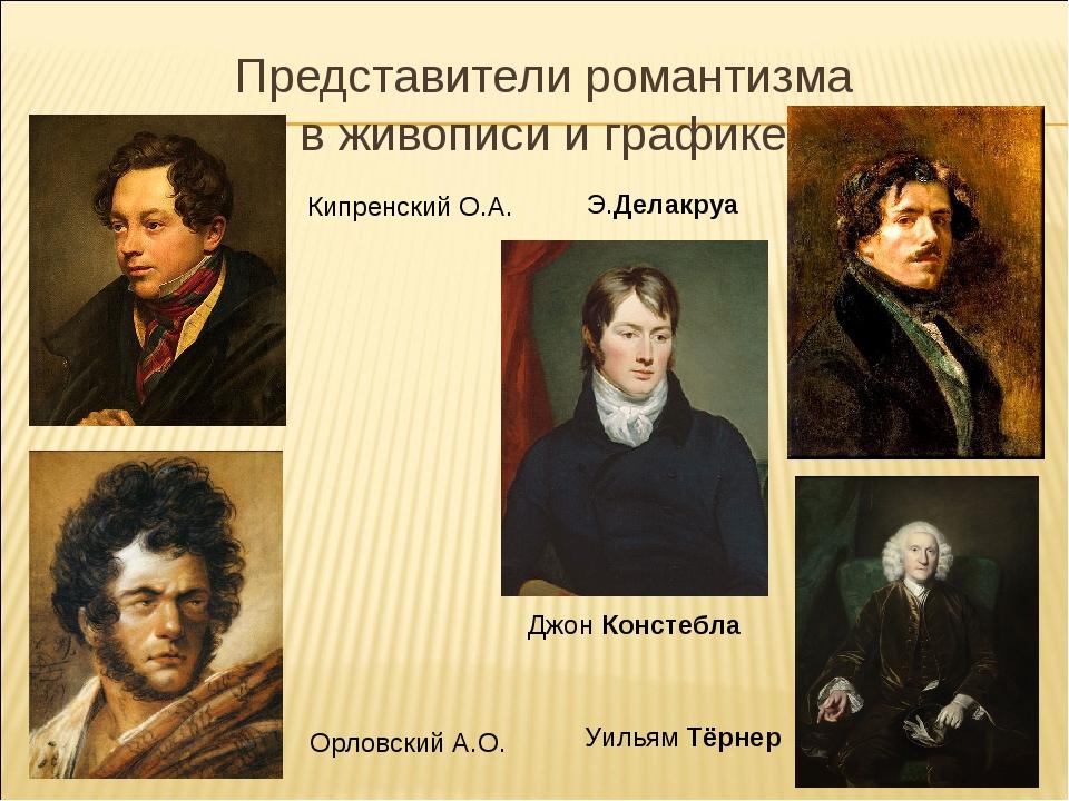 Представители романтизма в живописи и графике Кипренский О.А. Орловский А.О....